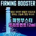 물과섞이면 변하는/고농축 영양 퍼밍부스터13mlX20개