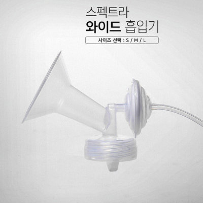 [speCtra] Breast Pump Accessories 5 Kinds